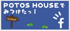 POTOS HOUSE facebook