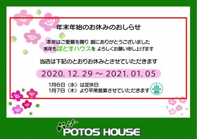 年末お休みpop2020.12