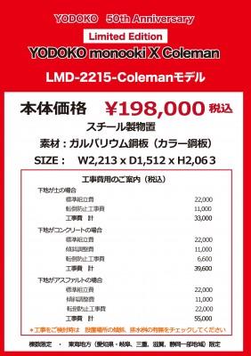 yodoko callman2021